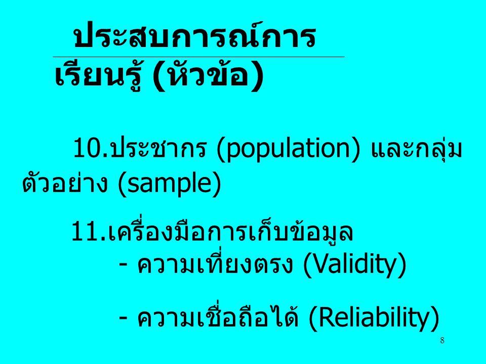 10.ประชากร (population) และกลุ่มตัวอย่าง (sample)