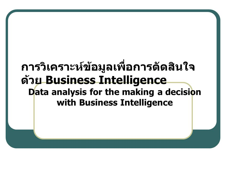 Data analysis for the making a decision with Business Intelligence