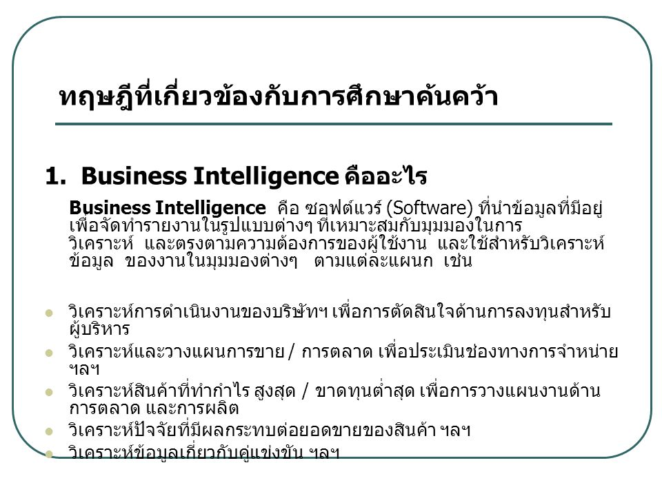 1. Business Intelligence คืออะไร