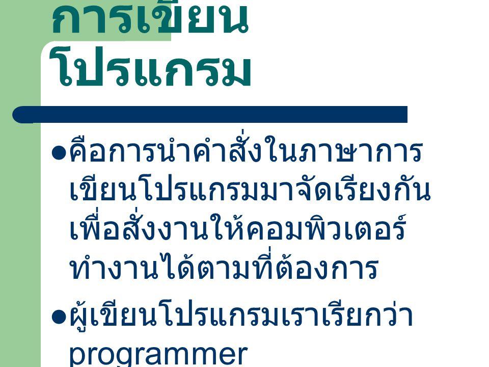 การเขียนโปรแกรม คือการนำคำสั่งในภาษาการเขียนโปรแกรมมาจัดเรียงกันเพื่อสั่งงานให้คอมพิวเตอร์ทำงานได้ตามที่ต้องการ.