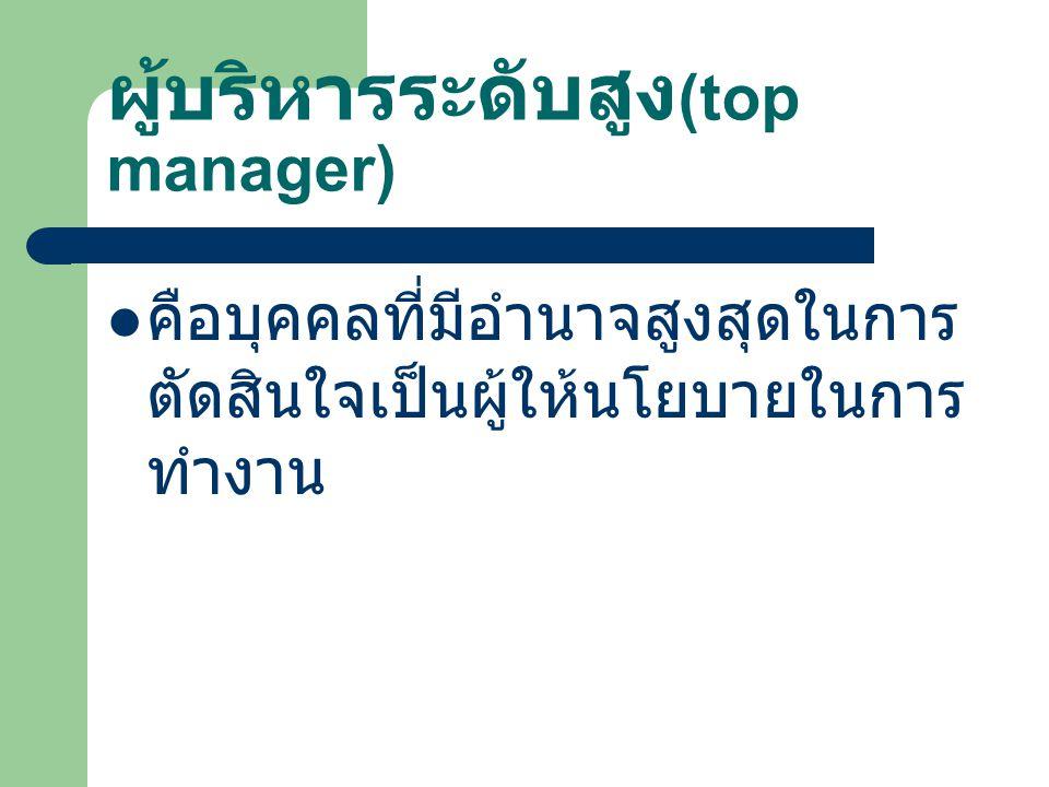 ผู้บริหารระดับสูง(top manager)