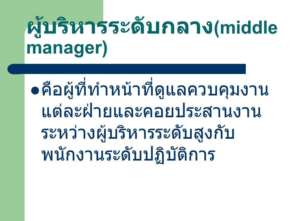 ผู้บริหารระดับกลาง(middle manager)