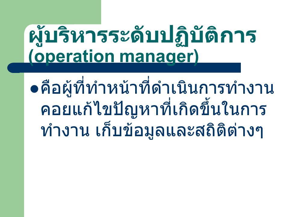ผู้บริหารระดับปฏิบัติการ(operation manager)