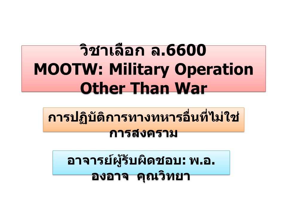 วิชาเลือก ล.6600 MOOTW: Military Operation Other Than War