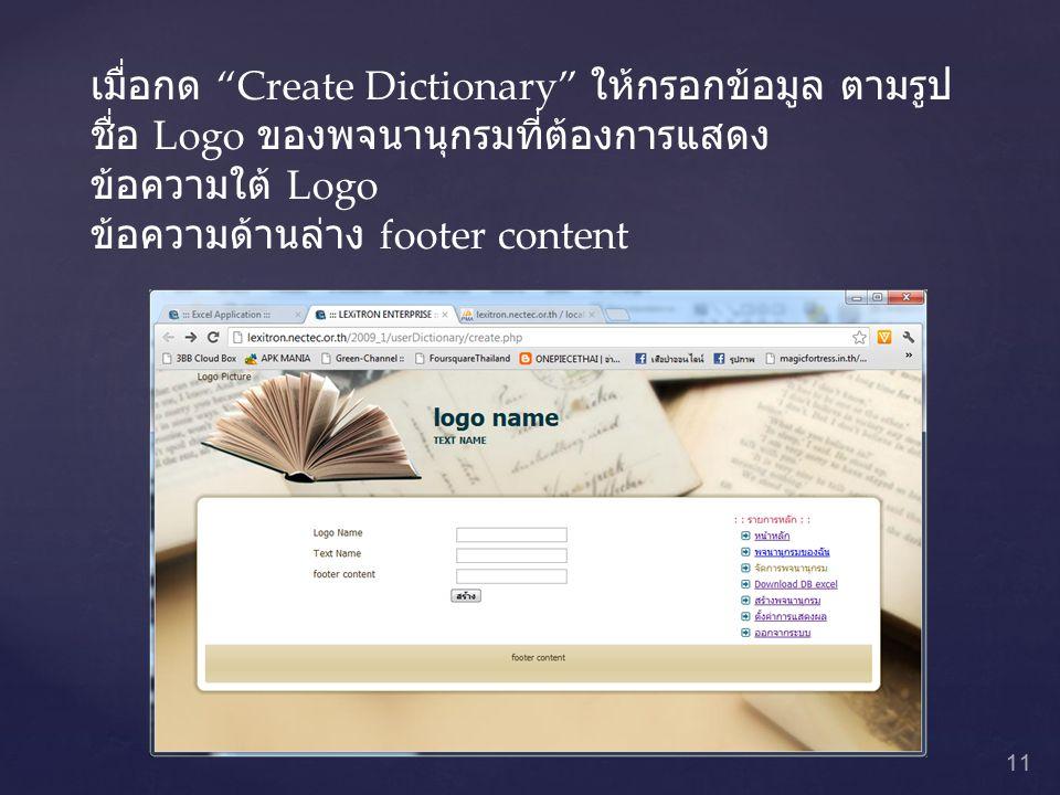 เมื่อกด Create Dictionary ให้กรอกข้อมูล ตามรูป