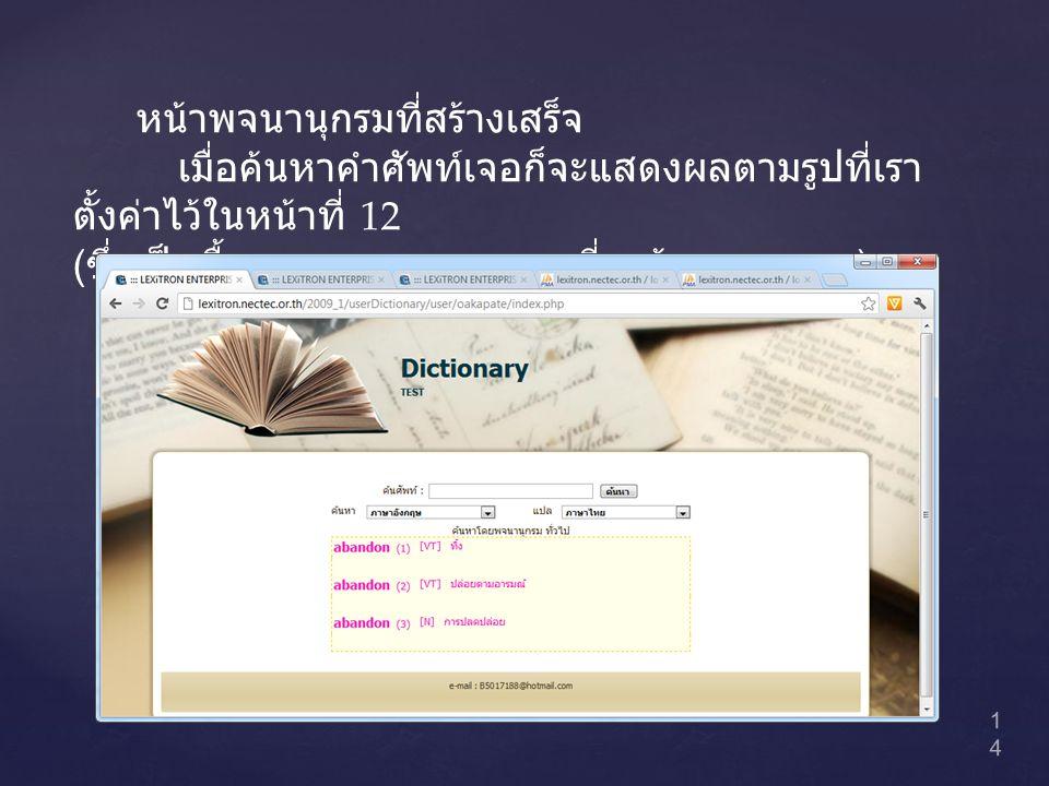 หน้าพจนานุกรมที่สร้างเสร็จ
