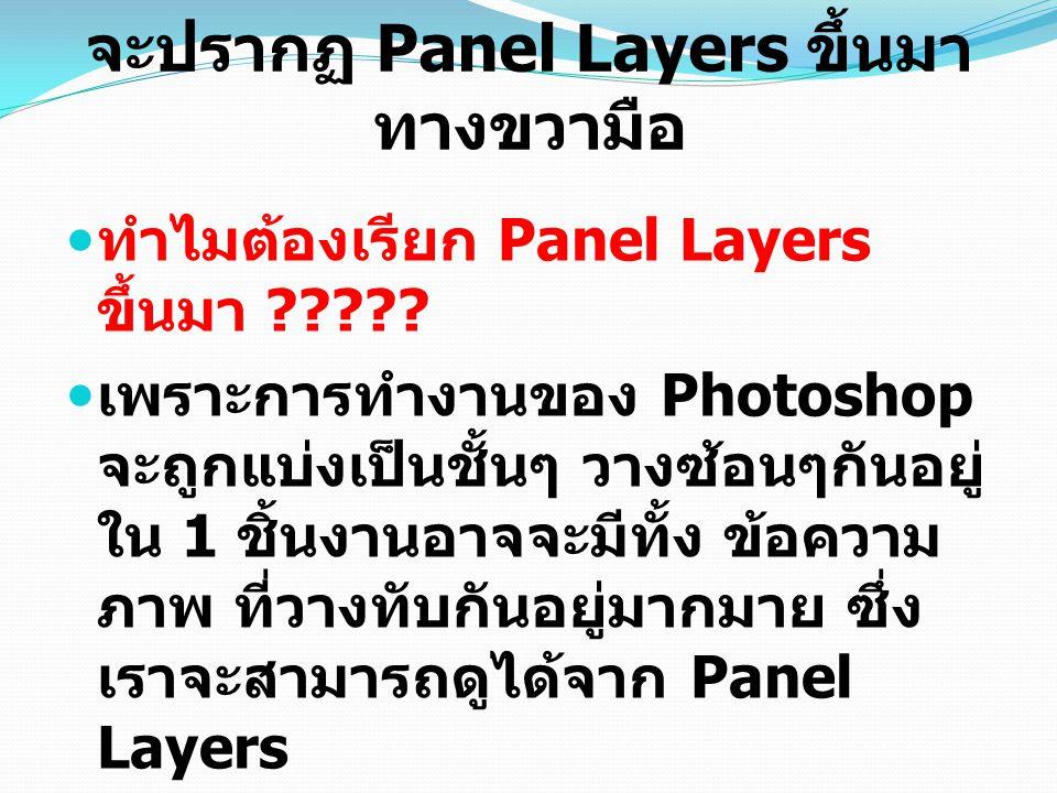 จะปรากฏ Panel Layers ขึ้นมาทางขวามือ