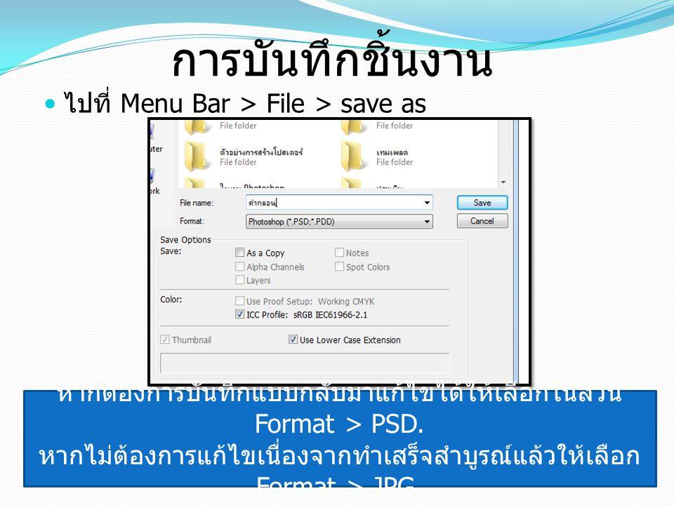 การบันทึกชิ้นงาน ไปที่ Menu Bar > File > save as