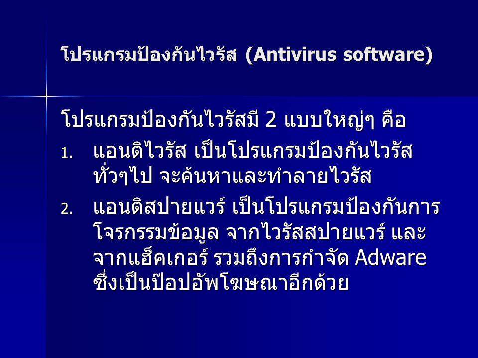 โปรแกรมป้องกันไวรัส (Antivirus software)