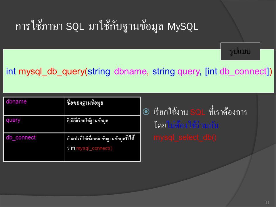 การใช้ภาษา SQL มาใช้กับฐานข้อมูล MySQL