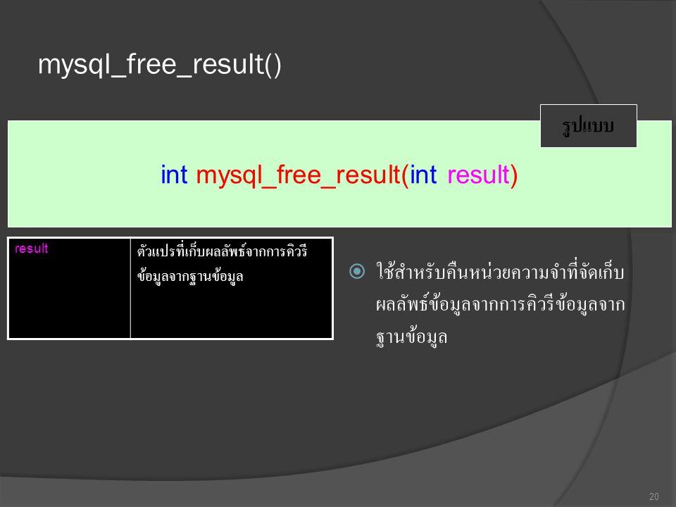 int mysql_free_result(int result)
