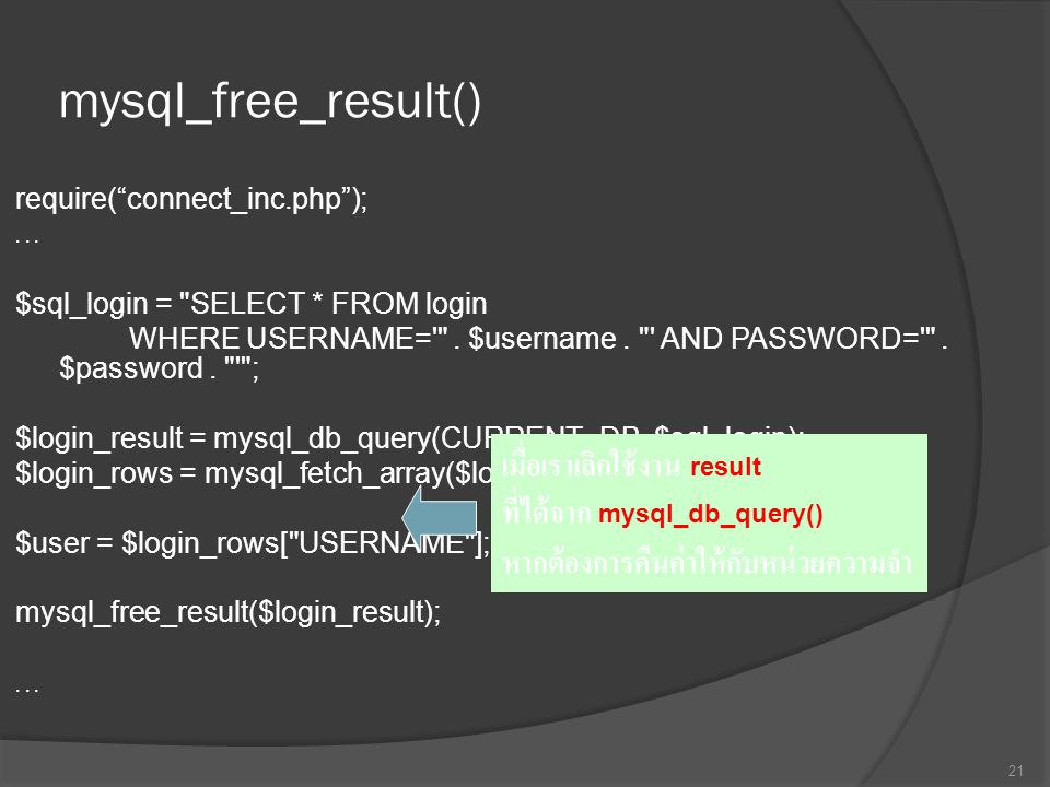 mysql_free_result() เมื่อเราเลิกใช้งาน result