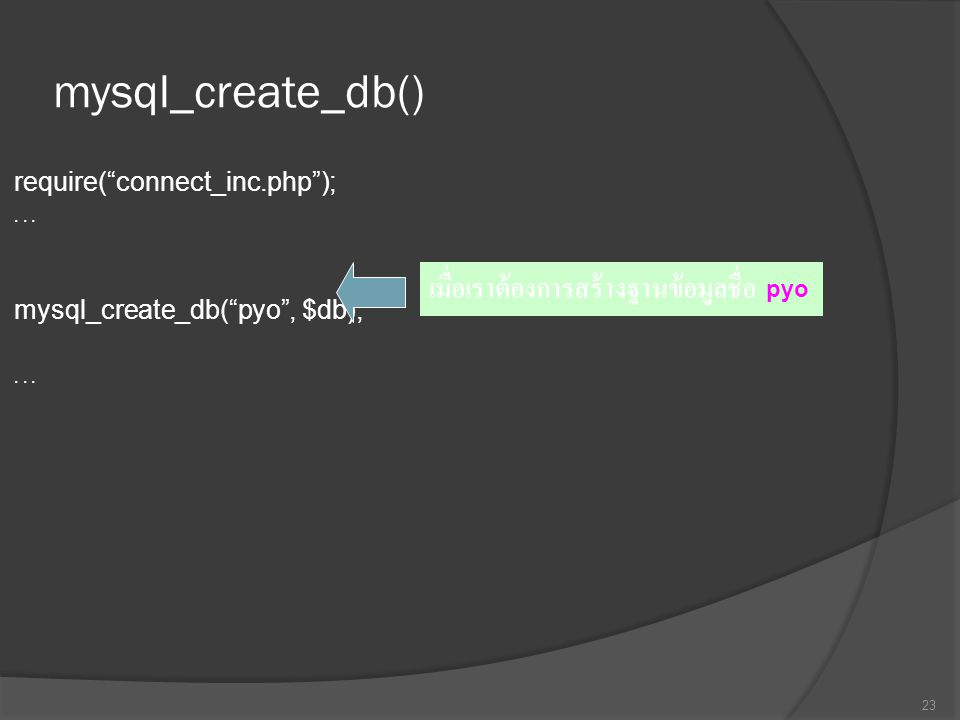 mysql_create_db() เมื่อเราต้องการสร้างฐานข้อมูลชื่อ pyo