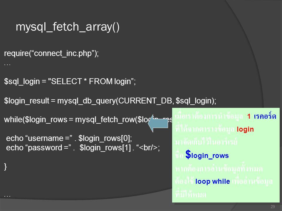 mysql_fetch_array() เมื่อเราต้องการนำข้อมูล 1 เรคอร์ด