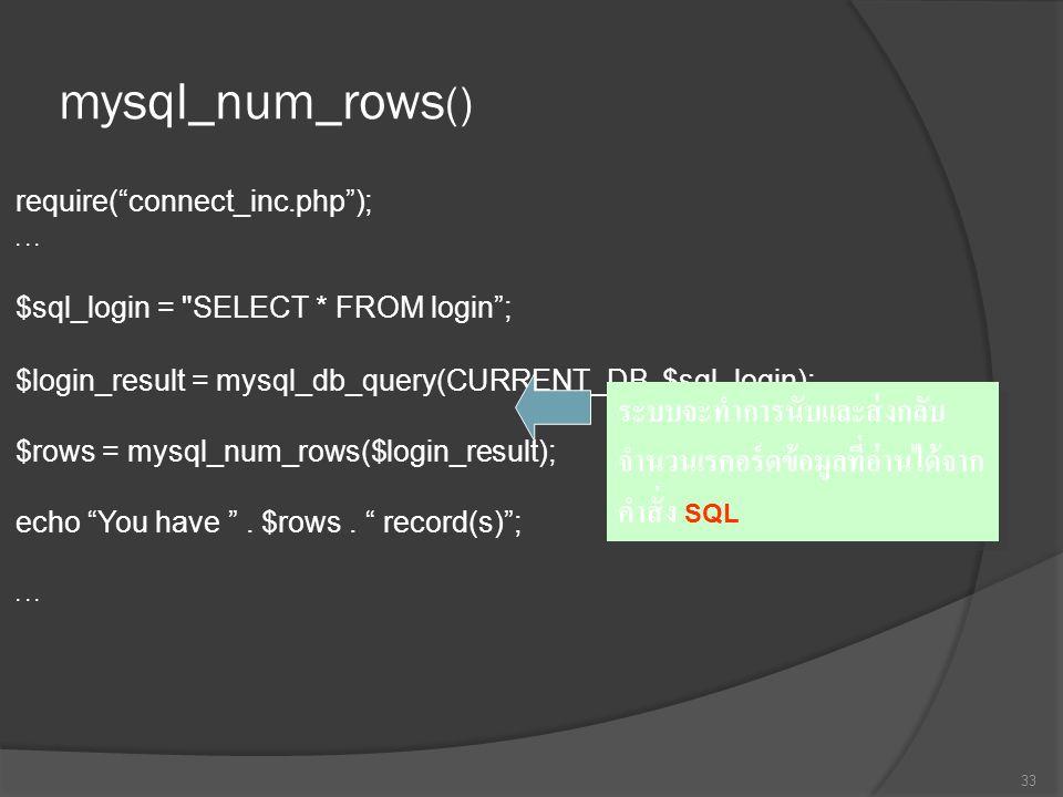mysql_num_rows() ระบบจะทำการนับและส่งกลับ