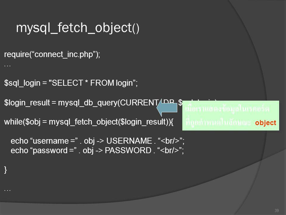 mysql_fetch_object()
