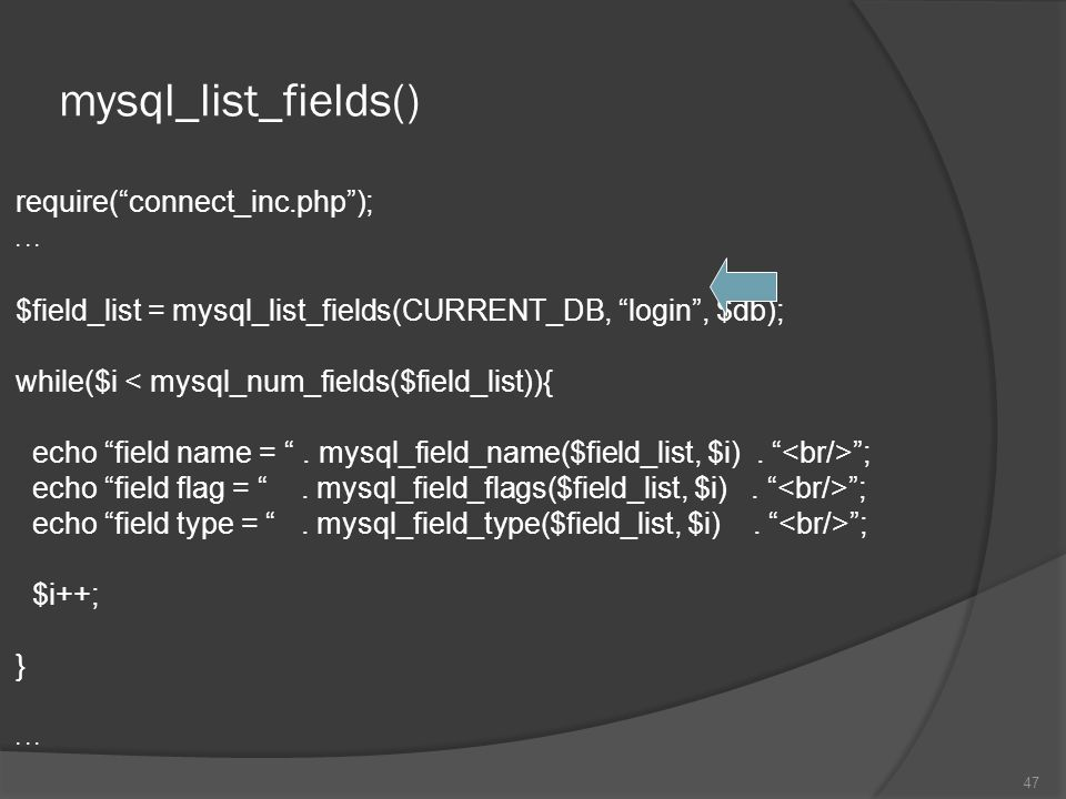 mysql_list_fields()