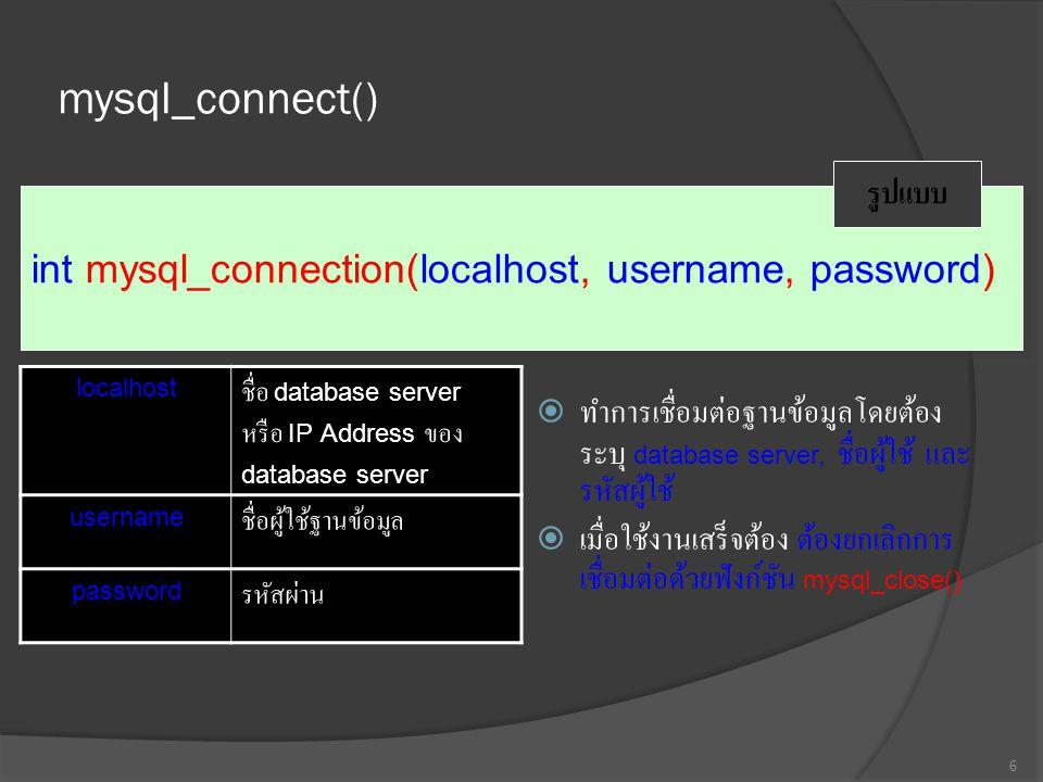 mysql_connect() รูปแบบ
