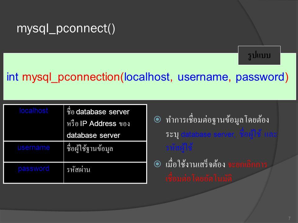 mysql_pconnect() รูปแบบ