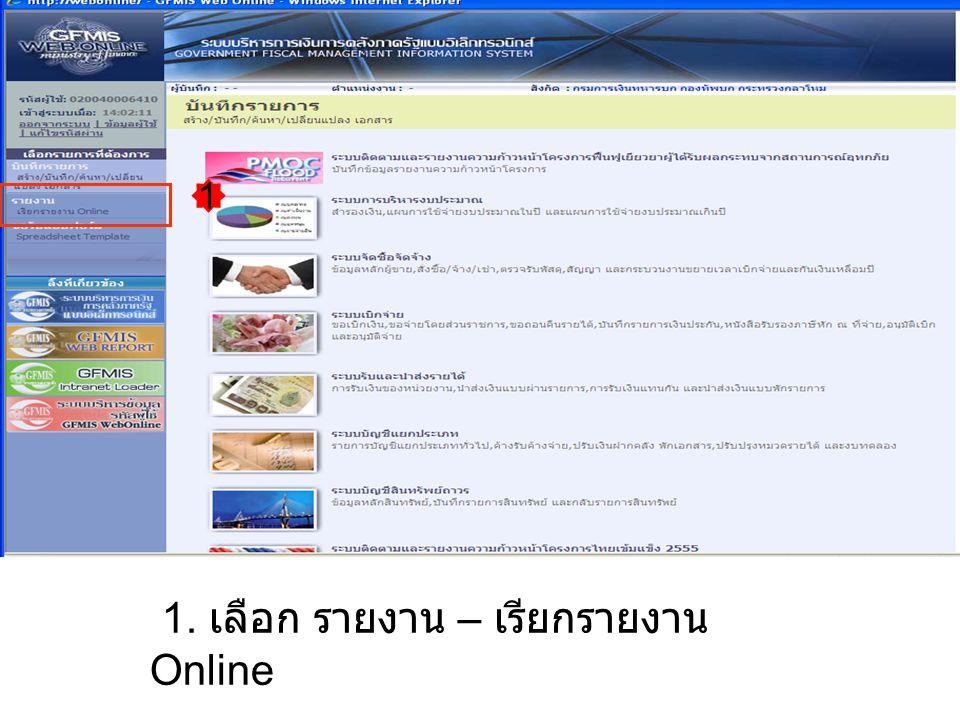 1. เลือก รายงาน – เรียกรายงาน Online
