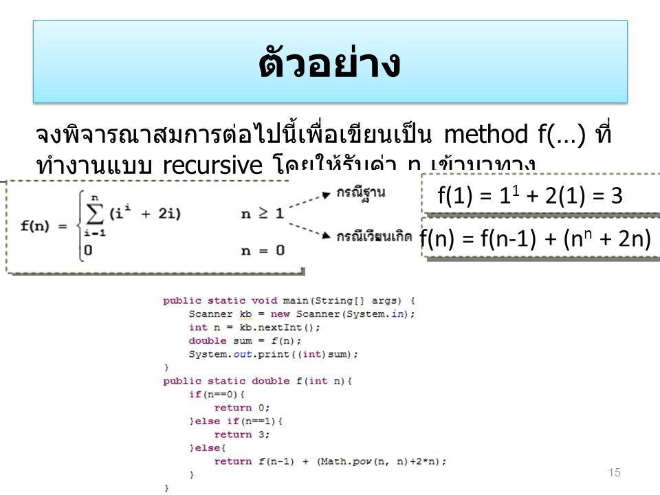 ตัวอย่าง จงพิจารณาสมการต่อไปนี้เพื่อเขียนเป็น method f(…) ที่ทำงานแบบ recursive โดยให้รับค่า n เข้ามาทางพารามิเตอร์