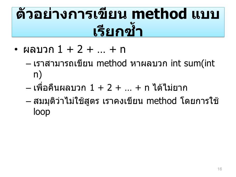ตัวอย่างการเขียน method แบบเรียกซ้ำ