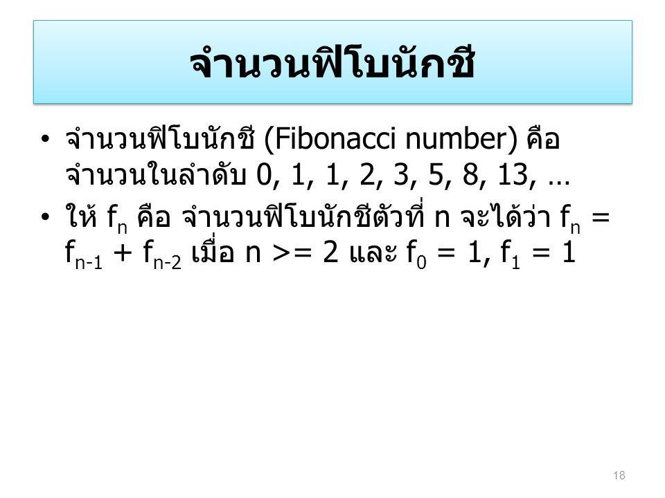 จำนวนฟิโบนักชี จำนวนฟิโบนักชี (Fibonacci number) คือ จำนวนในลำดับ 0, 1, 1, 2, 3, 5, 8, 13, …