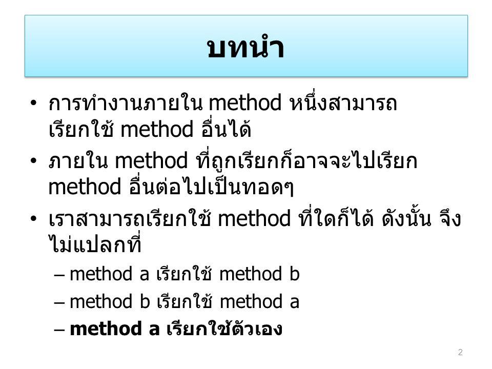 บทนำ การทำงานภายใน method หนึ่งสามารถเรียกใช้ method อื่นได้