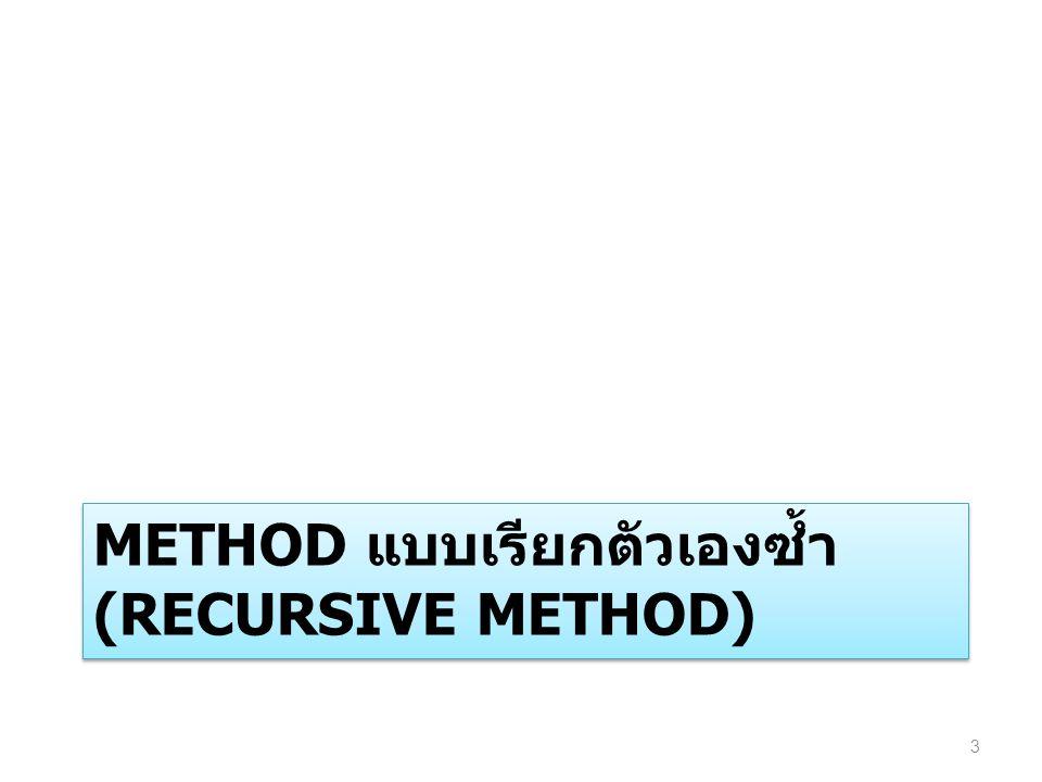 Method แบบเรียกตัวเองซ้ำ (recursive method)