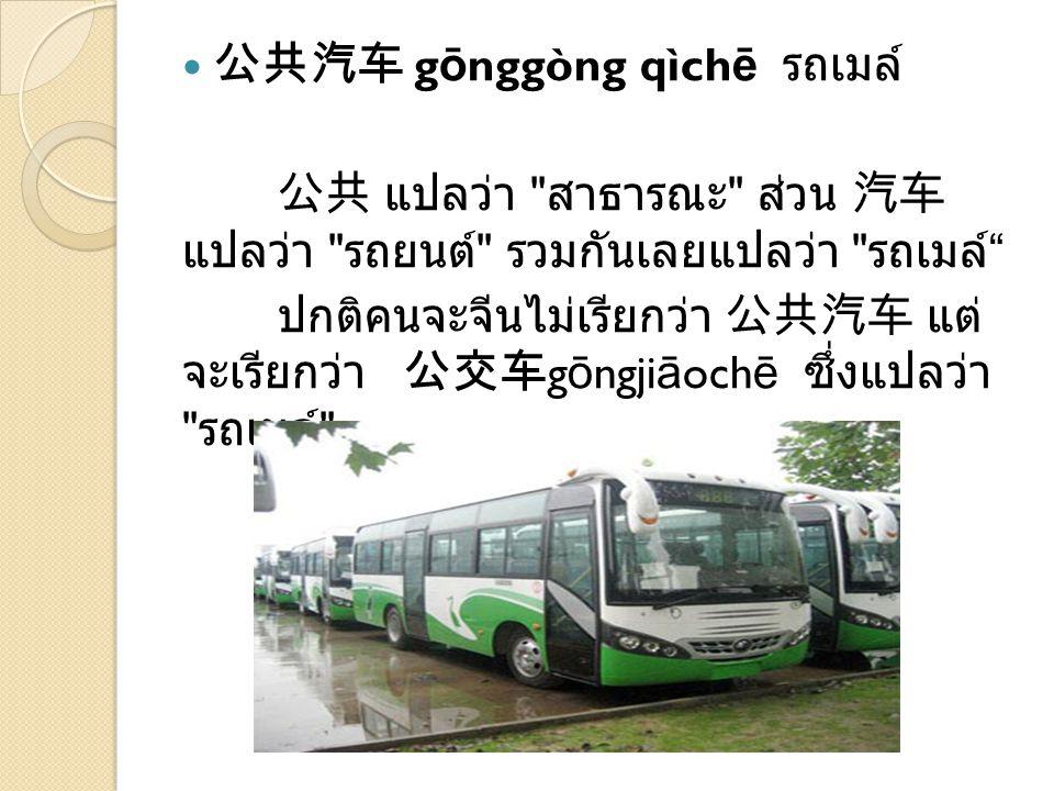 公共汽车 gōnggòng qìchē รถเมล์