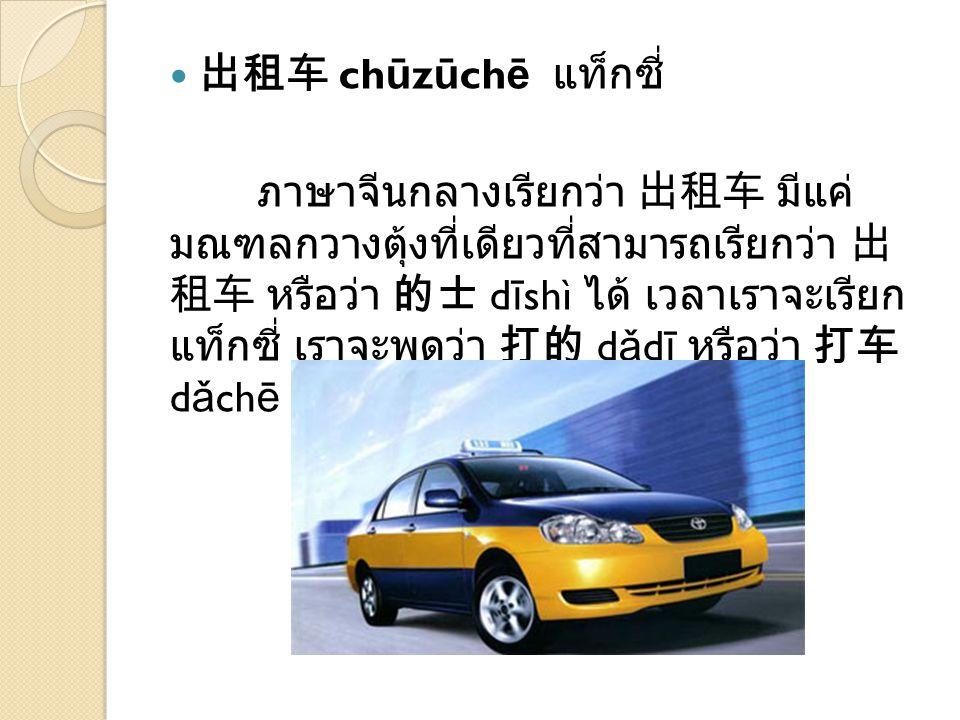 出租车 chūzūchē แท็กซี่