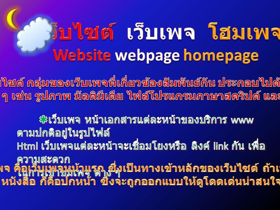 เว็บไซต์ เว็บเพจ โฮมเพจ