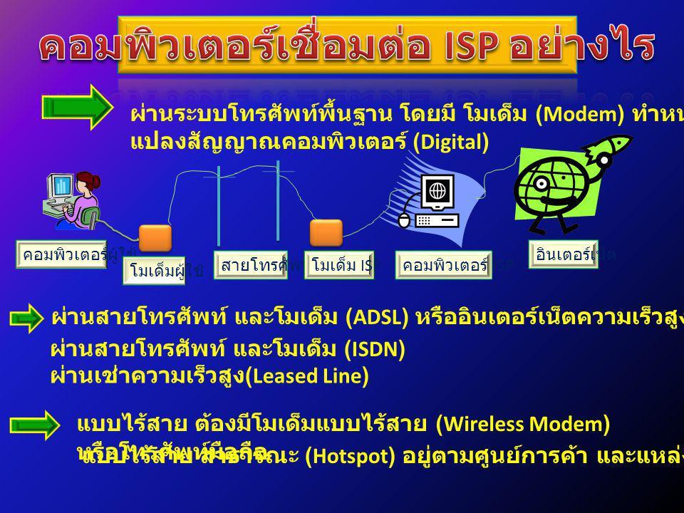 คอมพิวเตอร์เชื่อมต่อ ISP อย่างไร