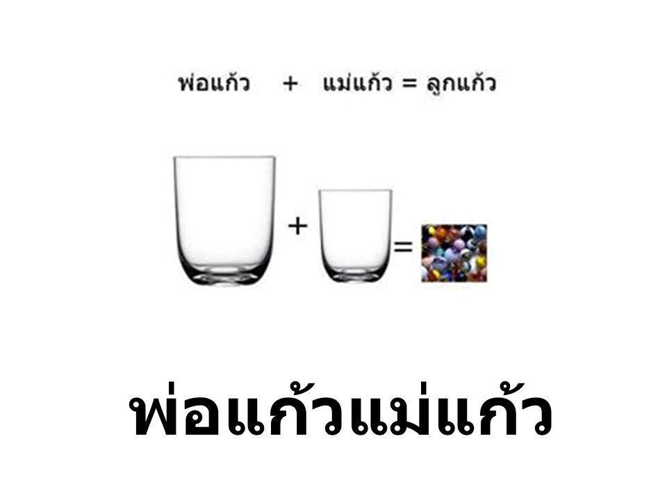 พ่อแก้วแม่แก้ว