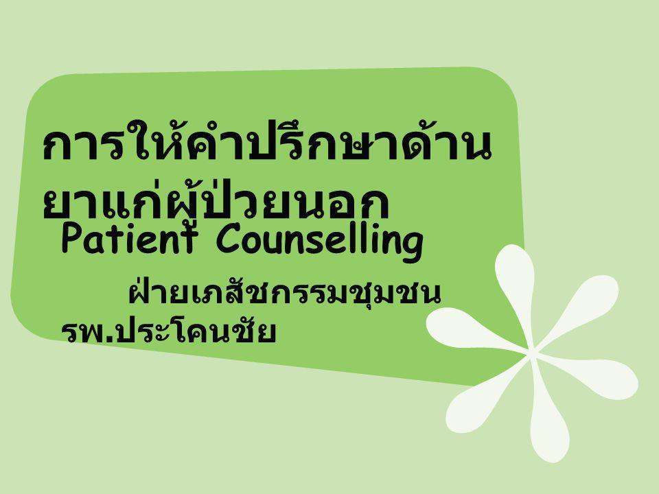 การให้คำปรึกษาด้านยาแก่ผู้ป่วยนอก