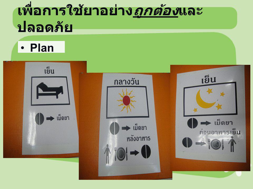 เพื่อการใช้ยาอย่างถูกต้องและปลอดภัย