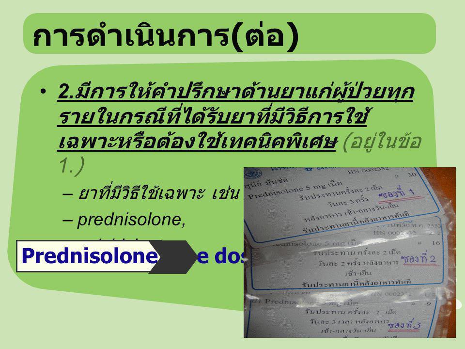 การดำเนินการ(ต่อ) 2.มีการให้คำปรึกษาด้านยาแก่ผู้ป่วยทุกรายในกรณีที่ได้รับยาที่มีวิธีการใช้เฉพาะหรือต้องใช้เทคนิคพิเศษ (อยู่ในข้อ 1.)