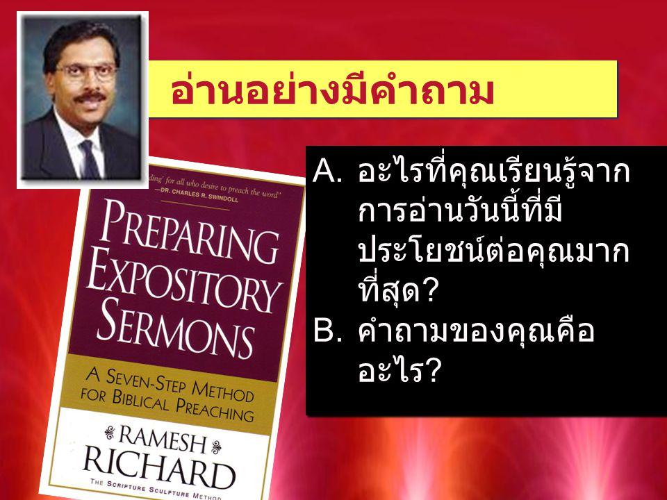 อ่านอย่างมีคำถาม อะไรที่คุณเรียนรู้จากการอ่านวันนี้ที่มีประโยชน์ต่อคุณมากที่สุด.