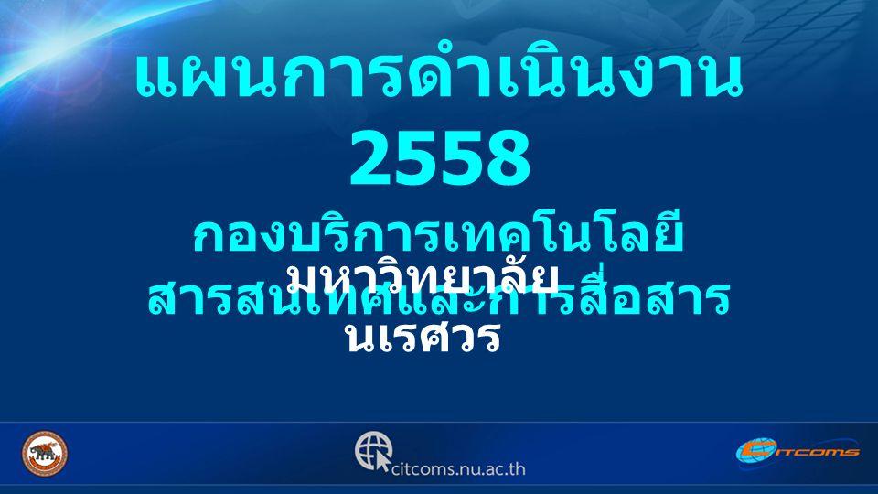 แผนการดำเนินงาน 2558 กองบริการเทคโนโลยีสารสนเทศและการสื่อสาร