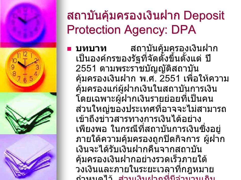 สถาบันคุ้มครองเงินฝาก Deposit Protection Agency: DPA