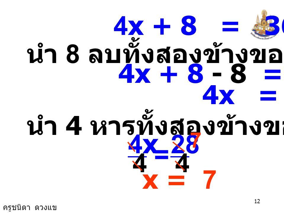 นำ 8 ลบทั้งสองข้างของสมการ 4x + 8 - 8 = 36 - 8 4x = 28