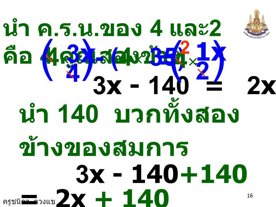 นำ ค.ร.น.ของ 4 และ2 คือ 4 คูณสองข้าง