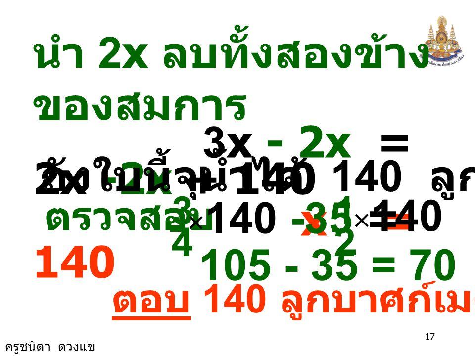 นำ 2x ลบทั้งสองข้างของสมการ 3x - 2x = 2x -2x + 140 x = 140