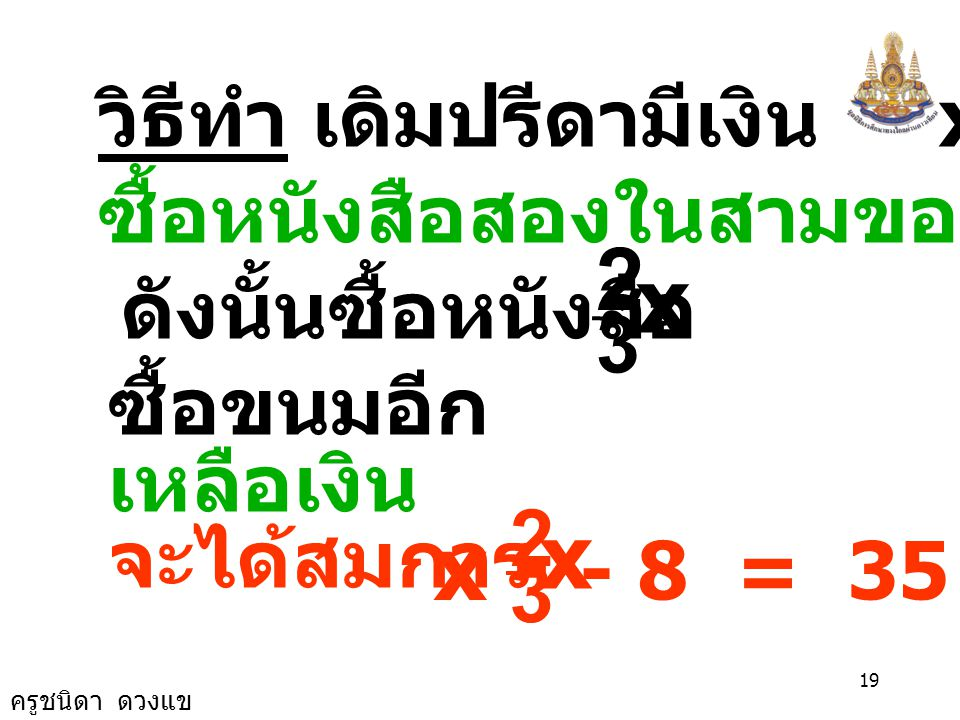 2 x x x - วิธีทำ เดิมปรีดามีเงิน x บาท