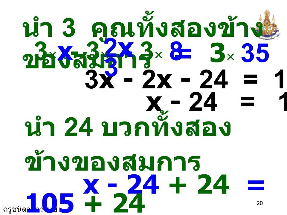 นำ 3 คูณทั้งสองข้างของสมการ