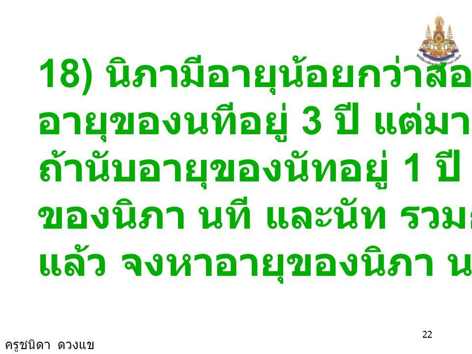 18) นิภามีอายุน้อยกว่าสองเท่าของ