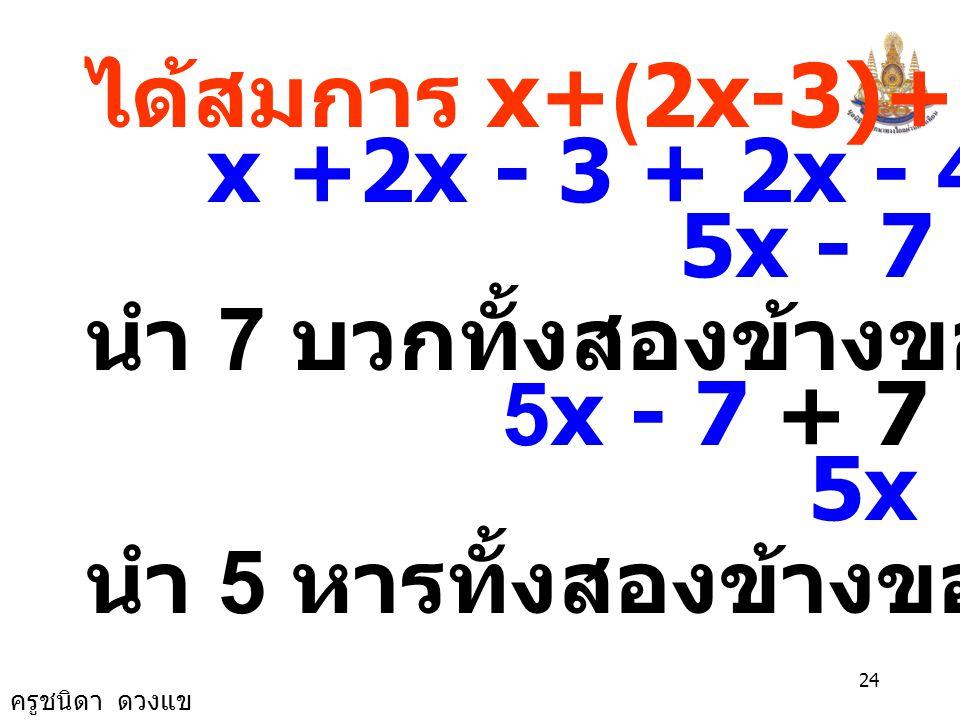 ได้สมการ x+(2x-3)+(2x-4) = 38