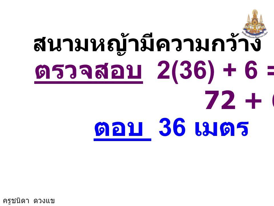 ตรวจสอบ 2(36) + 6 = 78 72 + 6 = 78 ตอบ 36 เมตร