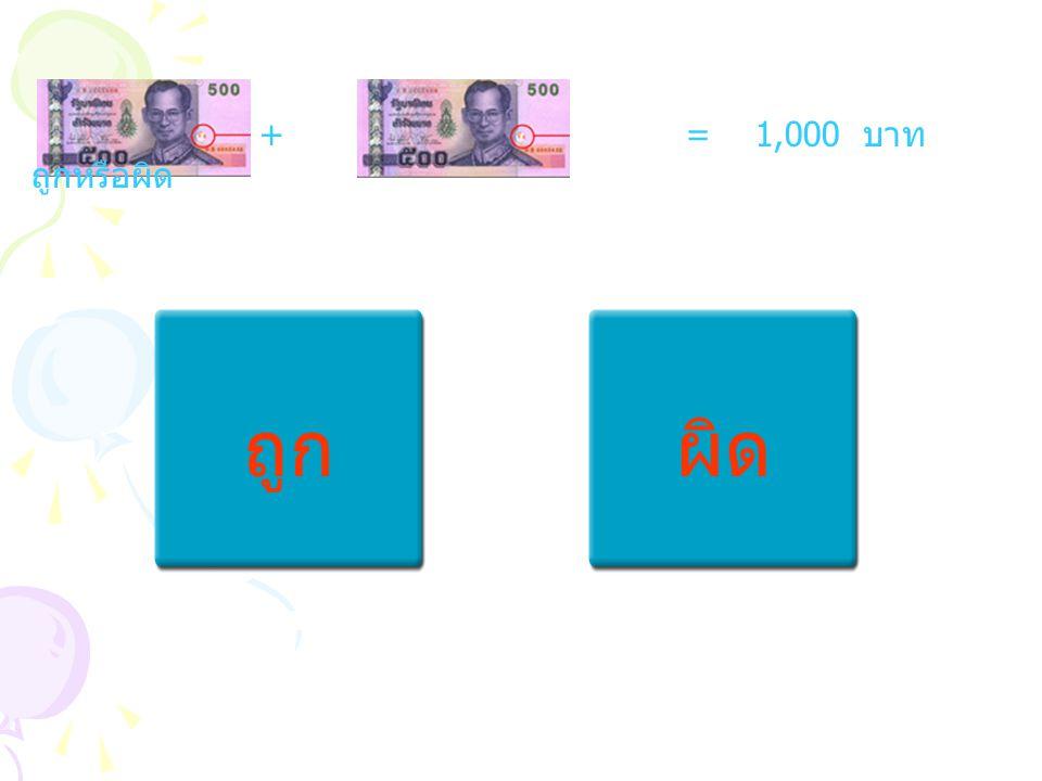 + = 1,000 บาท ถูกหรือผิด ถูก ผิด