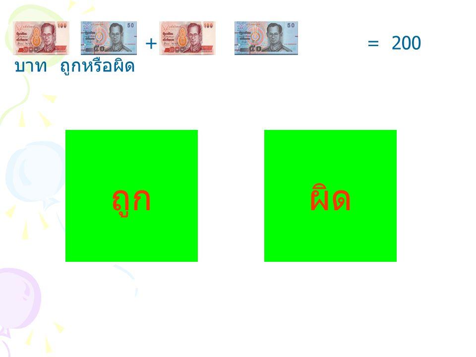 + = 200 บาท ถูกหรือผิด ถูก ผิด
